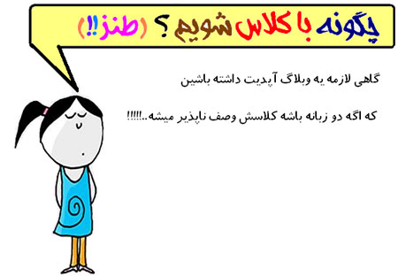 عکس نوشته های طنز چگونه با كلاس شويم؟