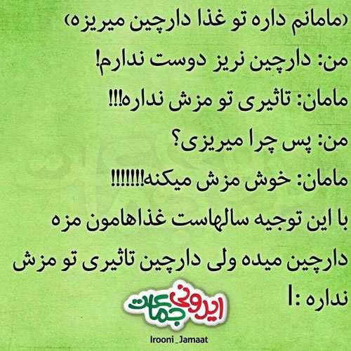 عکس نوشته های خنده دار طنز از نوع ایرانی