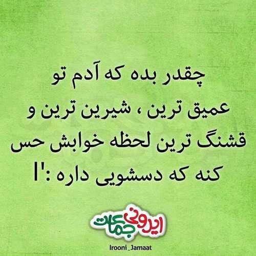عکس نوشته های خواندنی و طنزهای ایرانی جالب