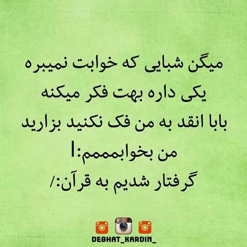 عکس نوشته های طنز دست ساز ایرانی ها