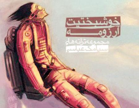 پرطرفدارترین خوانندگان مشهور و زیرزمینی ایران + عکس