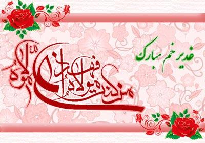 کاملترین اس ام اس تبریک عید غدیر خم