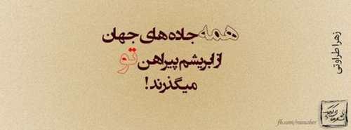 دل نوشته های عاشقانه و عرفانی - سری 11