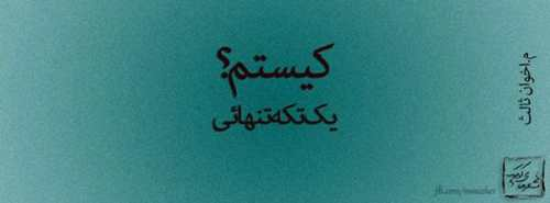 دل نوشته های عاشقانه و عرفانی – سری 11