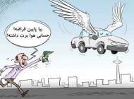 کاریکاتور های طنز از گرانی خودرو