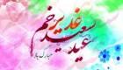جغرافیا و رخدادهای عید سعید غدیر