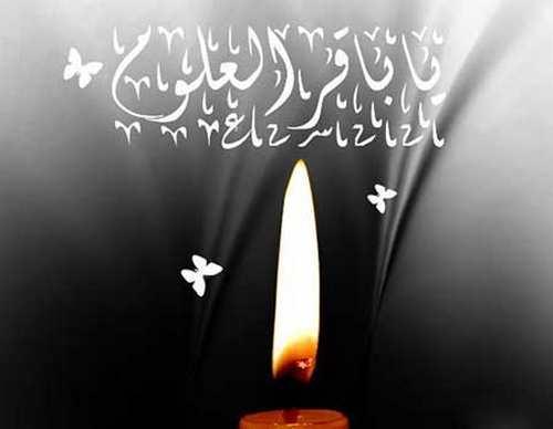 کارت پستال های مذهبی به مناسبت شهادت امام محمد باقر (ع)