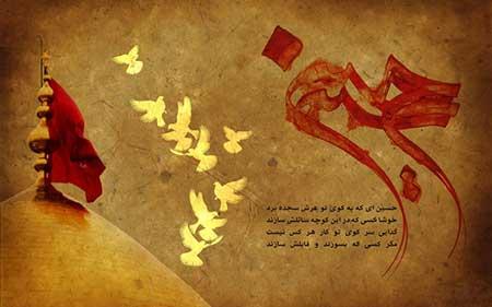 سری جدید کارت پستال ویژه ماه محرم و ایام حسینی