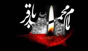 اس ام اس تسلیت به مناسبت شهادت امام محمد باقر (ع)