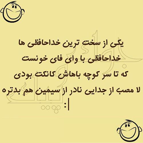 سری جدید طنز های جالب ایرانی بصورت تصویری