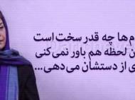 سری جدید دل نوشته های عاشقانه و عارفانه