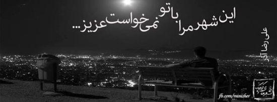 عکس نوشته های عاشقانه و عرفانی - سری 14