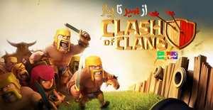 بررسی بازی محبوب Clash Of Clans + عکس