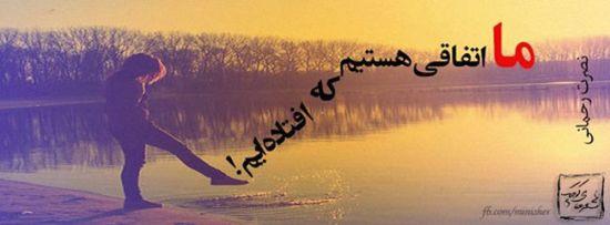 عکس نوشته های عاشقانه و عرفانی –سری 9