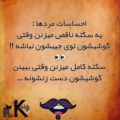 سری جدید عکس نوشته های طنز ایرانی