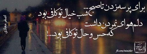 عکس نوشته های عاشقانه و عرفانی - سری 12