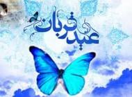 اس ام اس های جدید تبریک عید سعید قربان