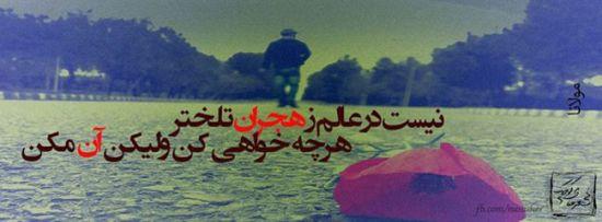 عکس نوشته های پرمعنا عاشقانه و عرفانی
