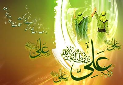 شعرهای زیبای عید سعید غدیر خم