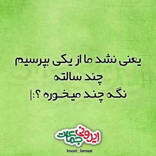 سری باحال و جدید عکس نوشته های طنز ایرانی