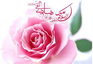 اس ام اس تبریک به مناسبت ولادت امام هادی