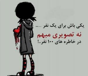 اس ام اس های جدید تیکه دار و مفهومی آذر ۹۳