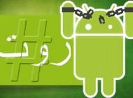 آیا روت کردن به گوشی موبایل آسیب میرساند؟ +قابلیت های روت