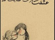 عکس نوشته های طنز چقدر خوبه عشقت…