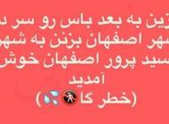 عکسهای خنده دار از نوشته های طنز ایرانی (10)