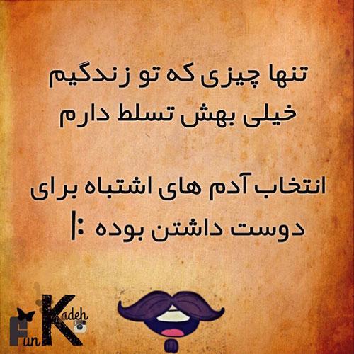 سری جدید عکس نوشته های طنز ایرانی باحال