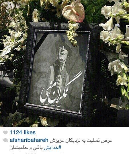 چهره های مشهور در سوگِ مرتضی پاشایی +عکس