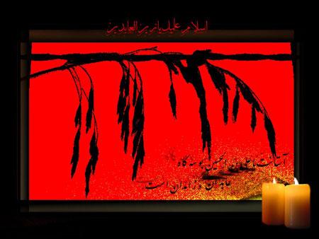 سری جدید کارت پستال شهادت امام زین العابدین(ع)