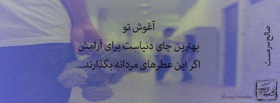 عکس نوشته آغوش