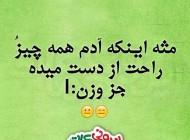 عکس نوشته های بسیار جالب طنز ایرانی