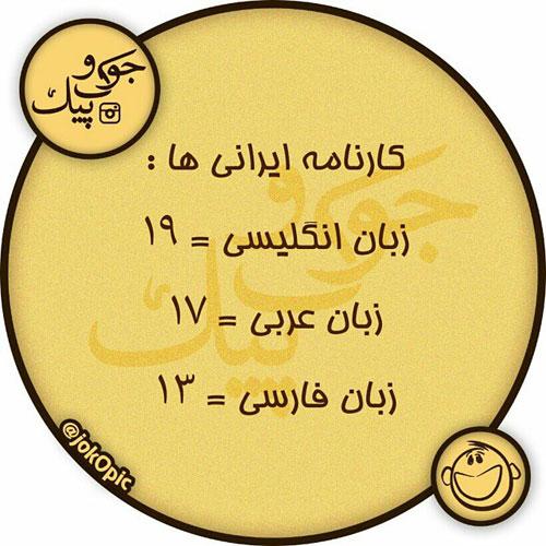 عکس نوشته های بسیار خنده دار طنز ایرانی