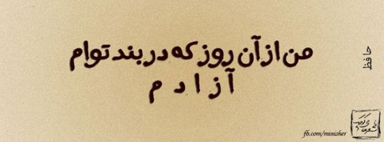 عکس نوشته های جالب عاشقانه و عرفانی