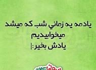 عکس نوشته های جدید و داغ طنز ایرانی