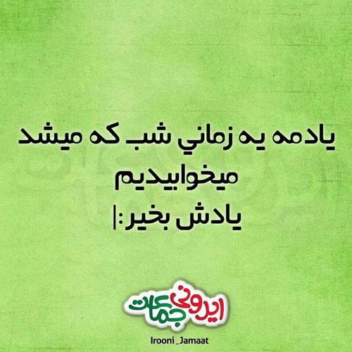 عکس+طنز+ایرانی