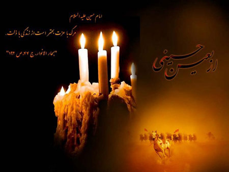 سری جدید کارت پستال اربعین حسینی