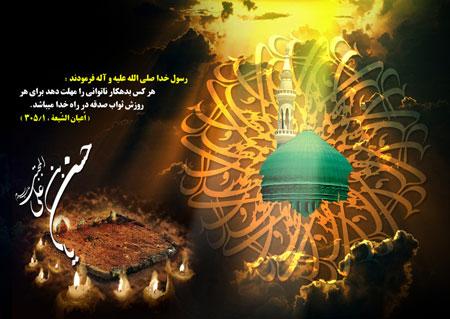 سری جدید کارت پستال شهادت امام حسن مجتبی