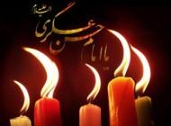 اس ام اس های شهادت امام حسن عسکری علیه السلام (2)