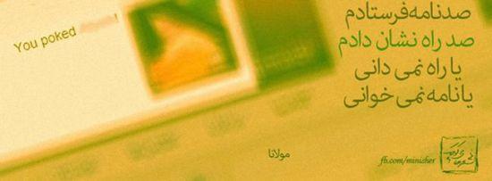 عکس نوشته های  خواندنی عاشقانه و عرفانی