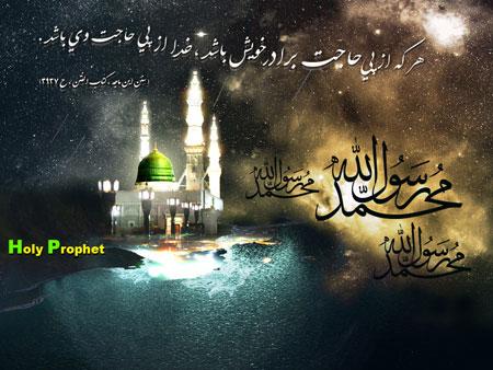 سری جدید کارت پستال رحلت پیامبر اکرم (ص)