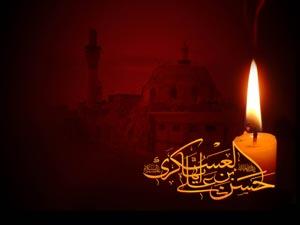 اس ام اس های جدید تسلیت شهادت امام حسن عسکری (ع) 97