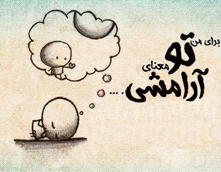 عکس نوشته آرامش