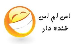 اس ام اس های جدید خنده دار آذر 93
