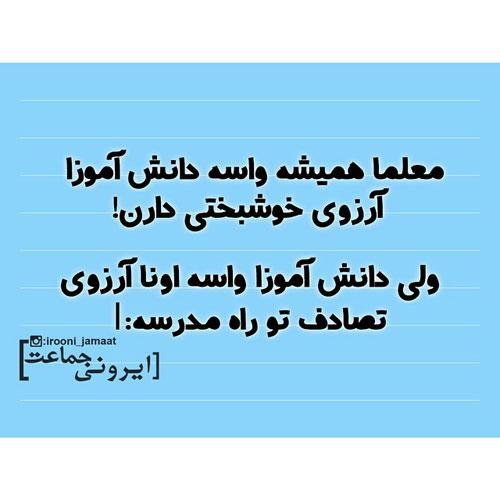 سری جدید عکس نوشته های داغ طنز ایرانی