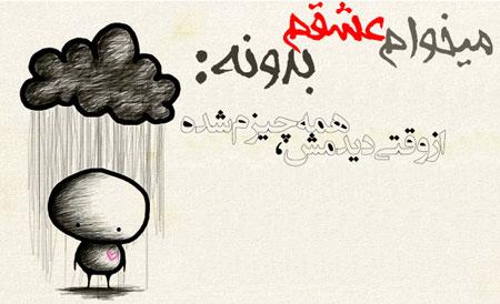 ميخوام عشقم بدونه... (1)