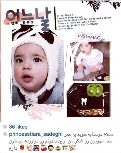 وقتی که دختر کوچولو رضا صادقی در اینستاگرام پست می گذارد! +عکس