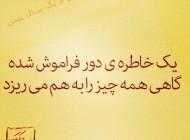 عکس نوشته های زیبای عاشقانه و عرفانی